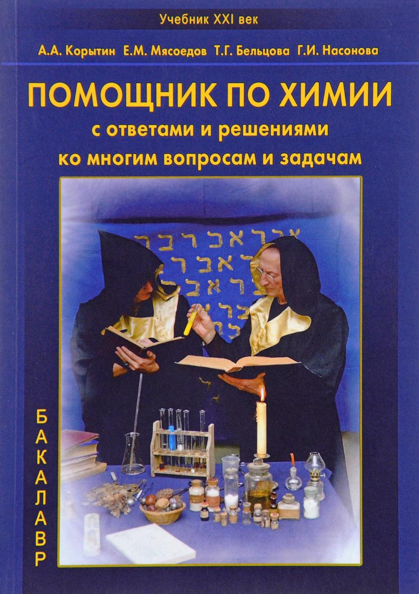 Помощник по химии с ответами и решениями ко многим вопросам и задачам. Учебное пособие