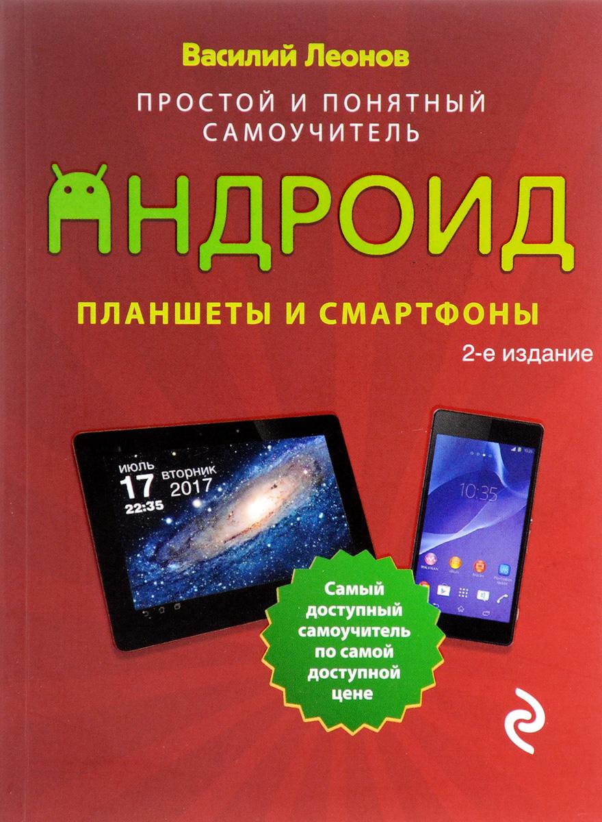 Василий Леонов Планшеты и смартфоны на Android. Простой и понятный самоучитель планшет