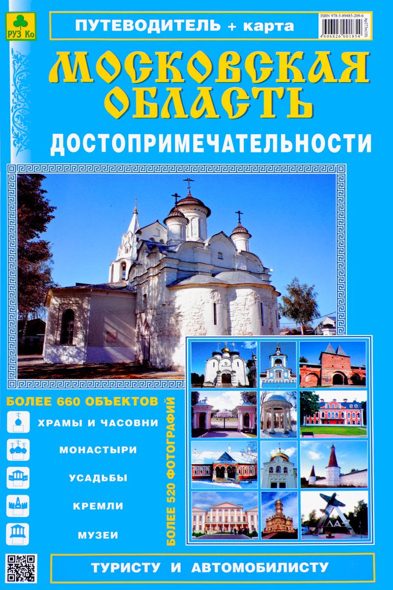 Московская область. Достопримечательности. Путеводитель