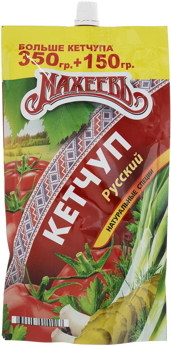 Махеевъ кетчуп русский, 500 г4604248014117Русский - это кетчуп с добавлением соленых огурчиков, которые в сочетании с кусочками чеснока и зеленого укропа придают продукту умеренно острый и в то же время сладковатый вкус.