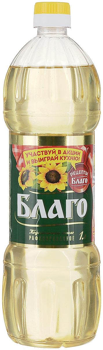 Благо масло подсолнечное рафинированное премиум сорт, 1 л4607014780551Одинаково хорошо подойдет и для жарки, и для заправки салатов, и для приготовления выпечки. Для его производства используются только отборные семечки, собранные на полях российского Черноземья. Именно благодаря отборному натуральному сырью и высоким стандартам качества, масло Благо заслужило признание хозяек России.Уважаемые клиенты! Обращаем ваше внимание на то, что упаковка может иметь несколько видов дизайна. Поставка осуществляется в зависимости от наличия на складе.
