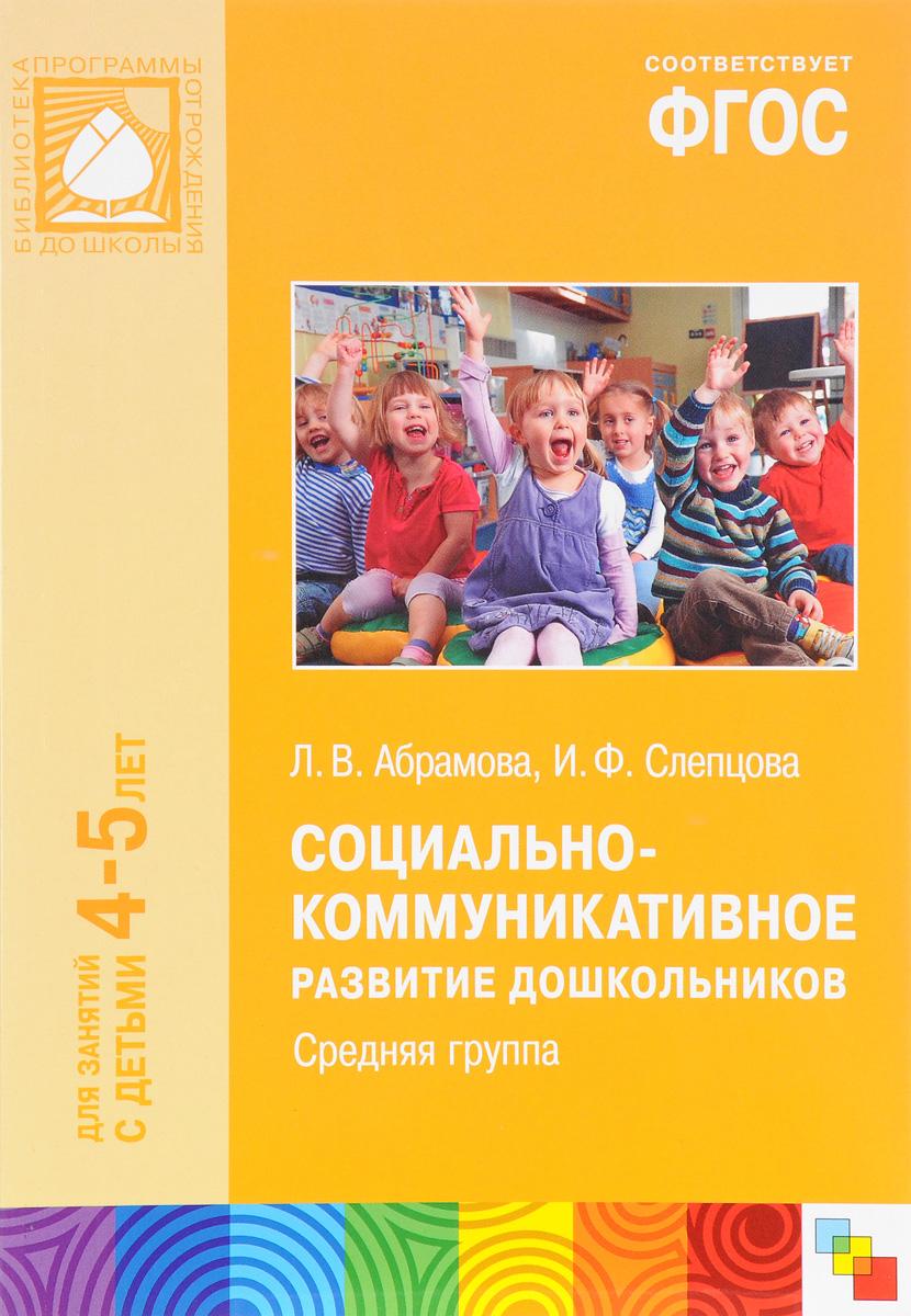 Л. В. Абрамова, И. Ф. Слепцова Социально-коммуникативное развитие дошкольников. Средняя группа