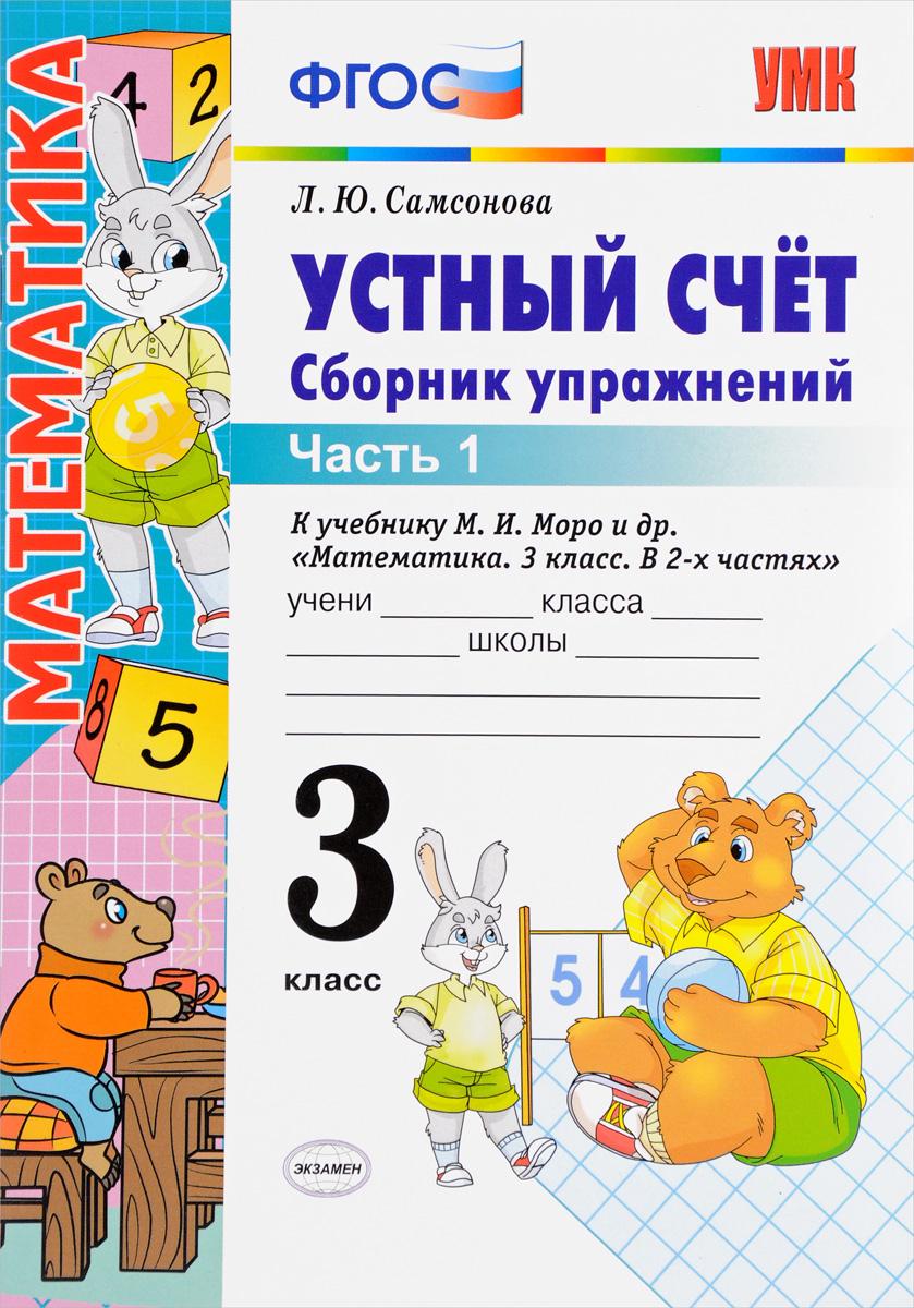 Математика. Устный счет. 3 класс. Сборник упражнений. К учебнику М. И. Моро и др.. В 2 частях. Часть 1