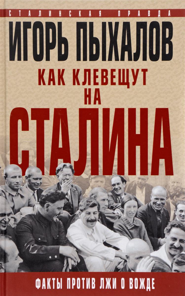 Игорь Пыхалов Как клевещут на Сталина. Факты против лжи о Вожде