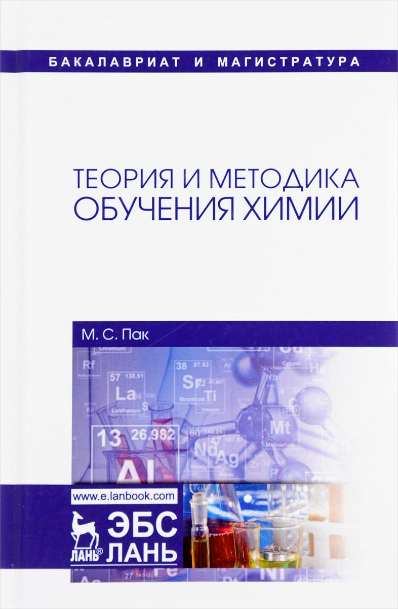 М. С. Пак Теория и методика обучения химии. Учебник н ш мифтахова методология и методика адаптационного обучения химии на дуязычной основе в высшей школе