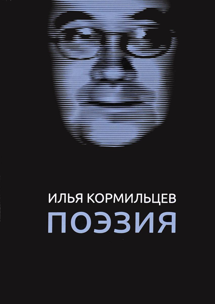 Илья Кормильцев Илья Кормильцев. Поэзия илья рясной убойная фарцовка