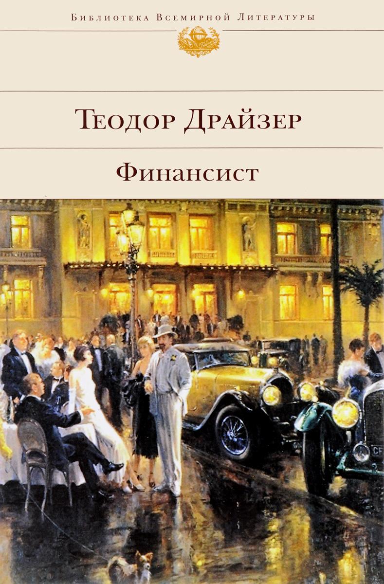 Теодор Драйзер Финансист шапки geox шапка