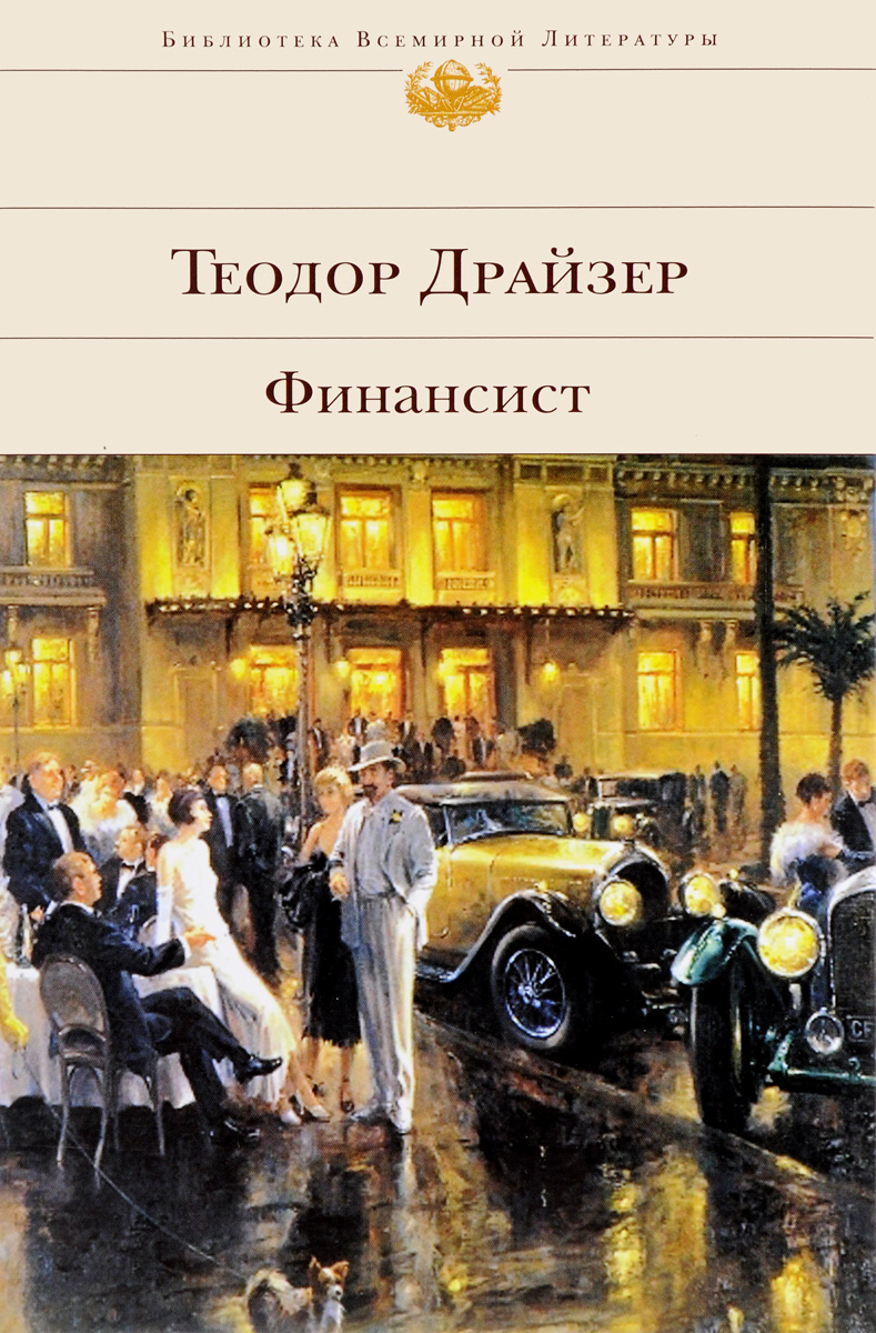 Теодор Драйзер Финансист кроссовки кельме каталог с ценами