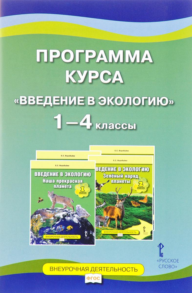 Е. С. Воробьева Введение в экологию. Наша прекрасная планета. 1-4 класс. Программа курса аделант праздники для младших школьников 1 4 класс