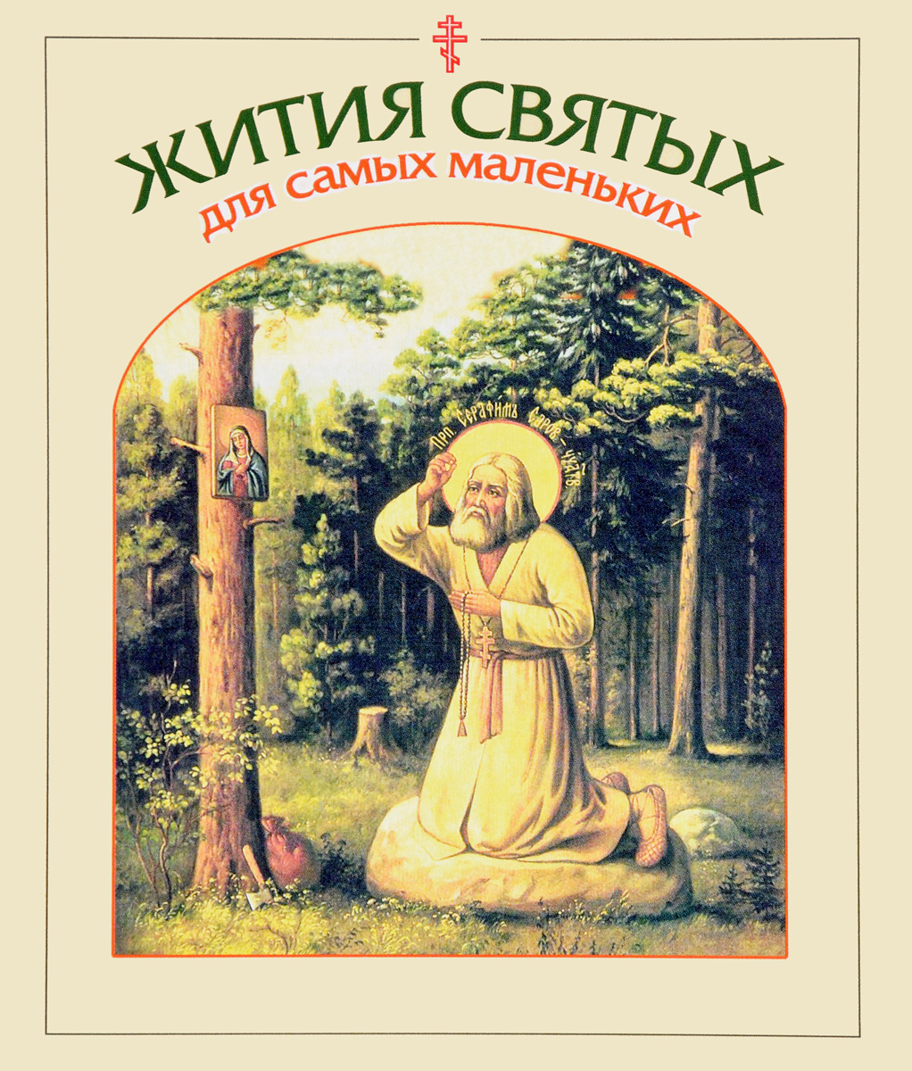 Жития святых для самых маленьких бегиян с пер жития святых для малышей в пересказе священника сергия бегияна isbn 9789857124343
