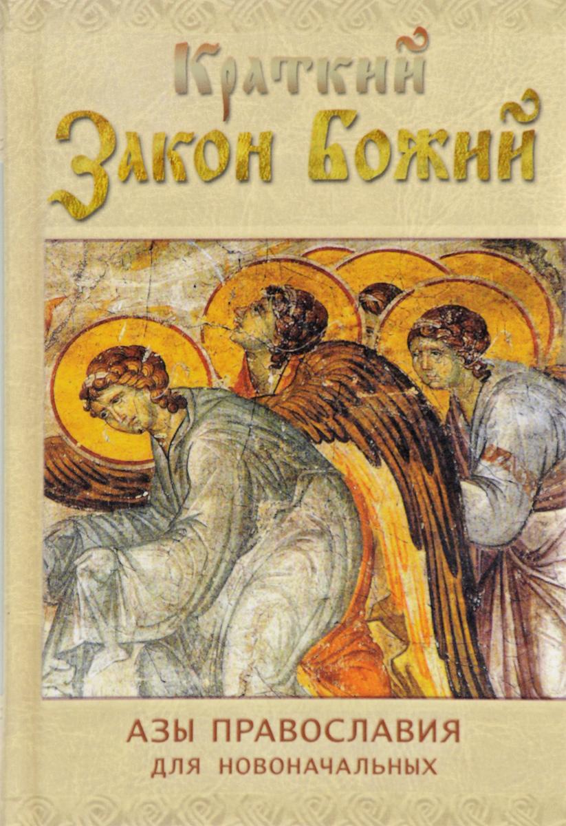 Краткий Закон Божий. Азы православия для новоначальных а а спектор все что должен знать каждый образованный человек об истории