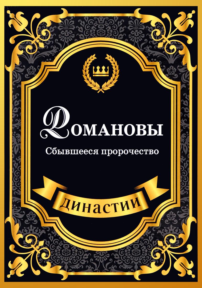 С. Блейк Романовы. Сбывшееся пророчество радзинский э цари романовы история династии
