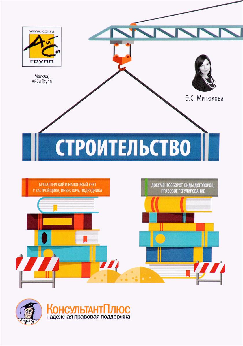 Строительство. бухгалтерский и налоговый учет