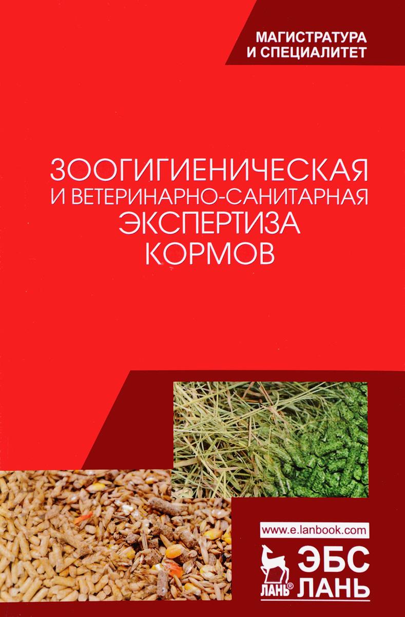 Зоогигиеническая и ветеринарно-санитарная экспертиза кормов. Учебник