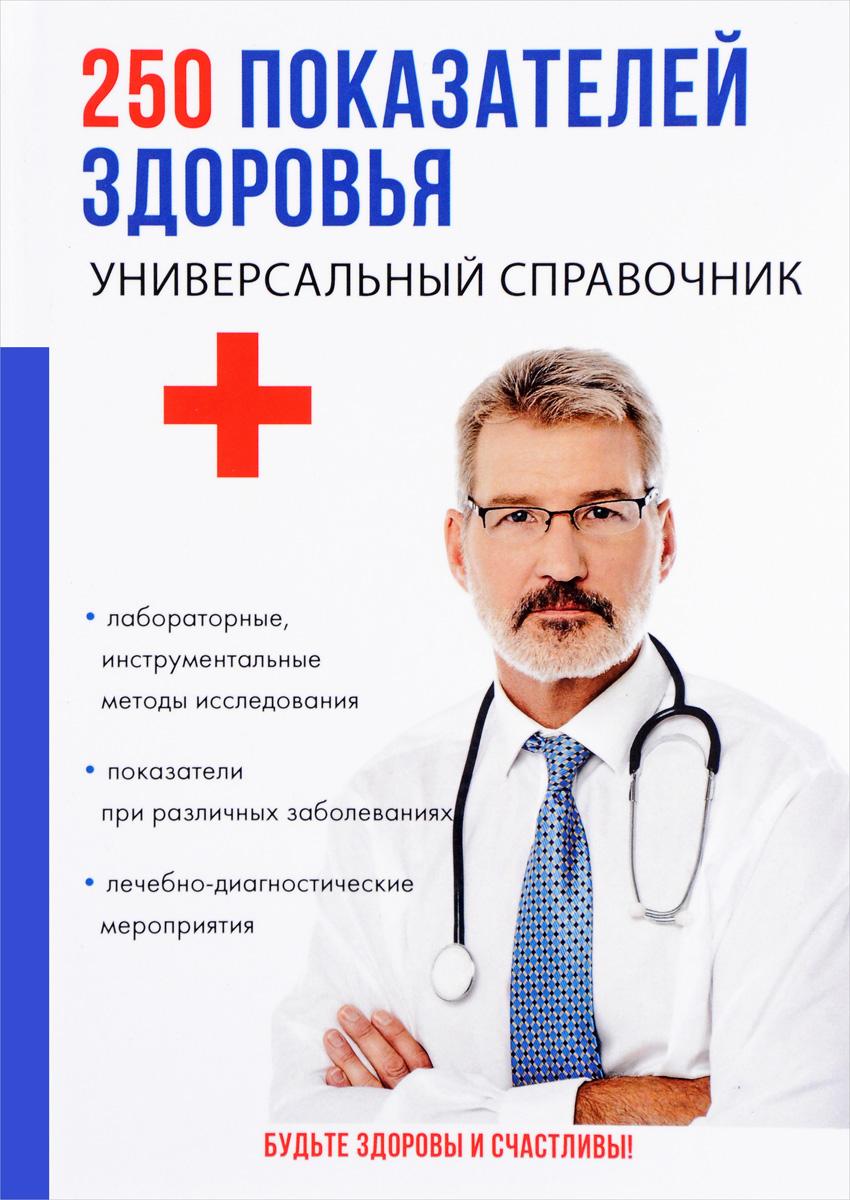 250 показателей здоровья. Универсальный справочник. М. Ю. Ишманов