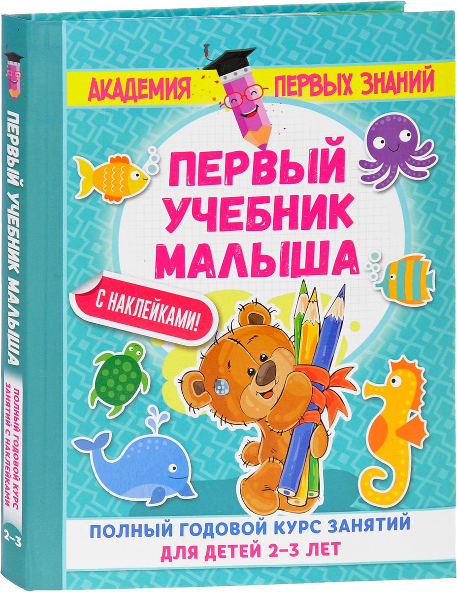М. В. Малышкина Первый учебник малыша с наклейками. Полный годовой курс занятий для детей 2–3 лет эксмо годовой курс занятий для детей 2 3 лет