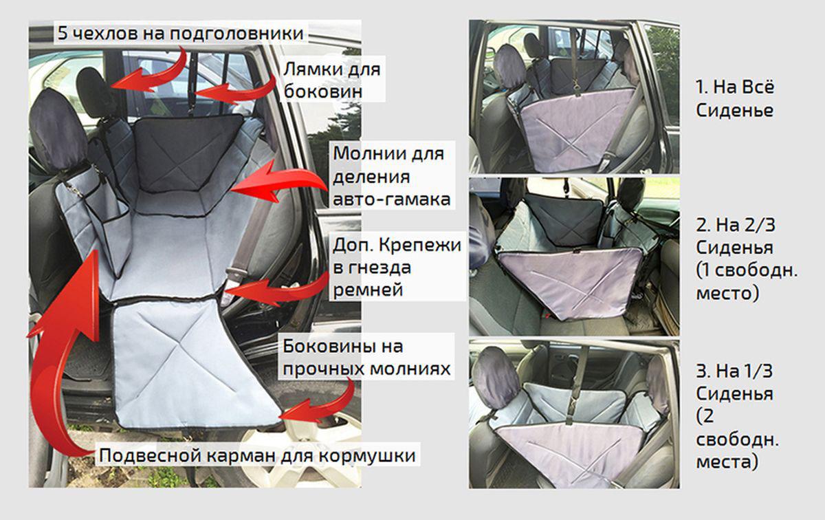 Автогамак для перевозки для курпных собак Auto Premium. 7704677046Гамак трансформер сшит из специальной водонипроницаемой ткани (ПВХ 600), для усиления гамака используется непромокаемый вспененный полиэтилен. Боковины для защиты дверей на молнии, что повзоляет легко и быстро установить и использовать гамак в салоне автомобиля, в комплект входят дополнительные лямки для крепления боковин, 5 чехлов для подголовников, специальное крепление в гнездо ремня безопасности, подвесной карман кормушка. Отличительная особенность гамакак в том, что благодаря разъемным молниям вы можете трансформировать гамак по своему усмотрению:1. закрыть все заднее сидение автомобиля; 2. перестегнуть молнии боковин и установить гамак на 2/3 сидения, тем самым оставив место еще для одного пассажира; 3. перестегнуть молнии боковин и установить гамак на 1/3 сидения, тем самым оставив место еще для 2-х пассажиров.