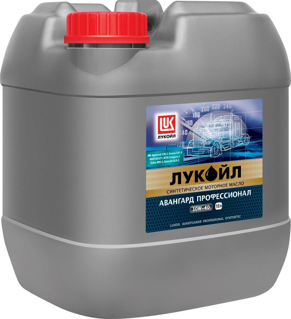 Масло моторное ЛУКОЙЛ АВАНГАРД ПРОФЕССИОНАЛ, синтетическое, 10W-40, 18 л196763ЛУКОЙЛ АВАНГАРД ПРОФЕССИОНАЛ SAE 5W-30, 10W-40 - синтетическое моторное масло, полностью отвечающее требованиям ACEA E4/E7, предназначено для дизельных двигателей, работающих в тяжелых условиях и/или с увеличенными интервалами замены масла, в соответствии с требованиями производителей автомобилей.ЛУКОЙЛ АВАНГАРД ПРОФЕССИОНАЛ SAE 5W-30, 10W-40 разработано для современных дизелей последнего поколения, удовлетворяющих требованиям как Euro-1, Euro-2, Euro-3, так и новейших Euro-4 и Euro-5 по эмиссии токсичных веществ. ЛУКОЙЛ АВАНГАРД ПРОФЕССИОНАЛ SAE 5W-30, 10W-40 производится на основе современных синтетических базовых масел с использованием тщательно сбалансированного высокоэффективного пакета присадок зарубежного производства. MB-Approval 228.5. MAN M 3277. MTU Oil Category 3. Volvo VDS-3. Renault VI RLD-2. Mack EO-N. Deutz DQC III-10 (SAE 10W-40). Deutz DQC IV-10 (SAE 5W-30). Scania LDF-3. Ford WSS-M2C212-A1 (SAE 5W-30) API CF (SAE 5W-30, 10W-40). Cummins CES 20072 (SAE 10W-40). DAF Extended Drain. ACEA E4/E7. IVECO T18-1804 CLASSE T3 E4 (SAE 10W-40). IVECO T18-1804 TFE (SAE 5W-30). Renault RLD/RXD. Cummins CES 20077 (SAE 5W-30). Mack E-OM Plus (SAE 10W-40). ZF TE-ML 04C (SAE 10W-40).ЛУКОЙЛ АВАНГАРД ПРОФЕССИОНАЛ SAE 5W-30, 10W-40 рекомендуется для тяжело нагруженных дизельных двигателей грузовиков и автобусов без сажевых фильтров, в том числе оборудованных турбонаддувом, системами рециркуляции отработанных газов (EGR) и каталитическими системами доочистки выхлопных газов (SCR) для снижения уровня оксидов азота NOx в выхлопных газах. Рекомендуемые интервалы замены масла приводятся в руководствах по эксплуатации производителей соответствующего оборудования.Товар сертифицирован.