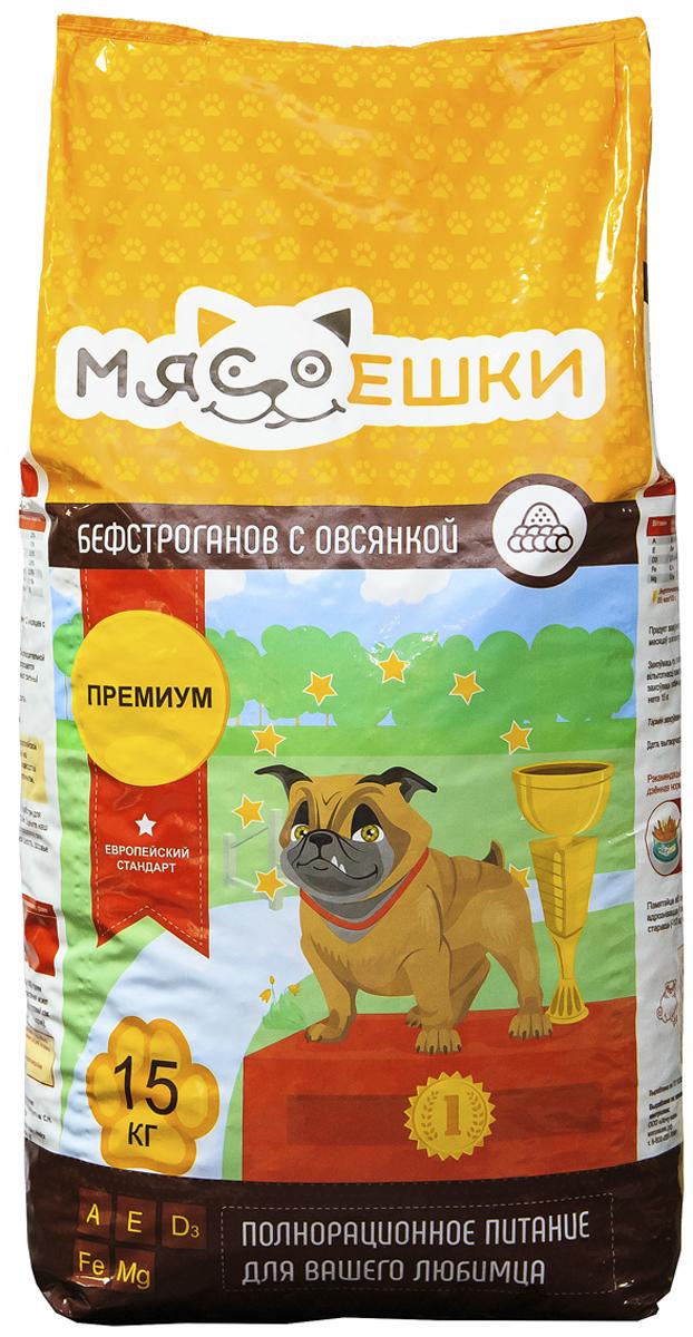 Корм сухой для собак Мясоешки Бефстроганов с овсянкой, 15 кгУТ-00000112Овсяная крупа, пшеница, зародыш пшеницы, мясная мука, печень, мясные продукты, шрот соевый, глютен кукурузный, масло подсолнечное, жиры животного происхождения, витамины (A, E, D3, K3, B1,B2, B3, B4, B5, B6, B12,H), микроэлементы (Mg, Fe,Zn,Mn, Cu, J,Se), антиоксидант.