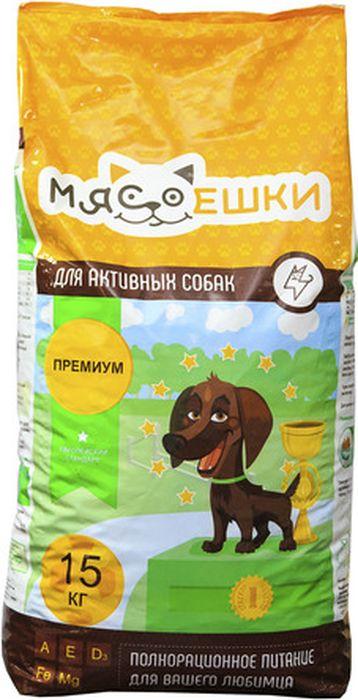 Корм сухой  Мясоешки , для активных собак, 15 кг - Корма и лакомства
