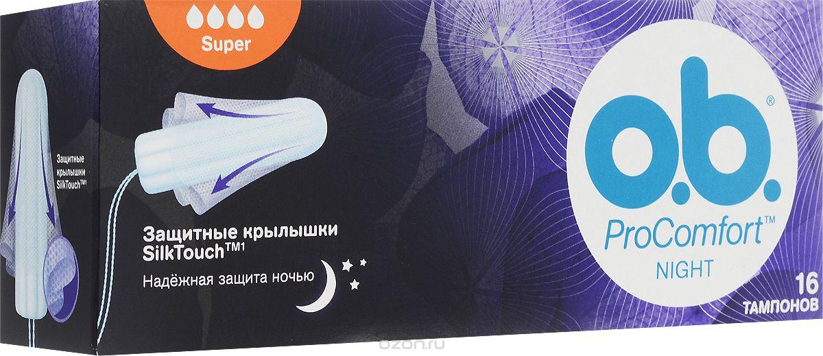 o.b. Тампоны ProComfort Night Super Plus Comfort 16 шт.30620581Попробуйте ПЕРВЫЕ ночные тампоны! o.b.® ProComfort™ Night Super Plus - надежная защита ночью для очень интенсивных выделений с защитой 5 капель и комфортным размером тампона.o.b.® ProComfort™ Night Super Plus имеют специальные защитные крылышки SilkTouch™, которые обеспечивают дополнительную защиту от протекания и комфортное введение и извлечение тампона.o.b.® разработаны женщиной-гинекологом.Уважаемые клиенты! Обращаем ваше внимание на то, что упаковка может иметь несколько видов дизайна. Поставка осуществляется в зависимости от наличия на складе.