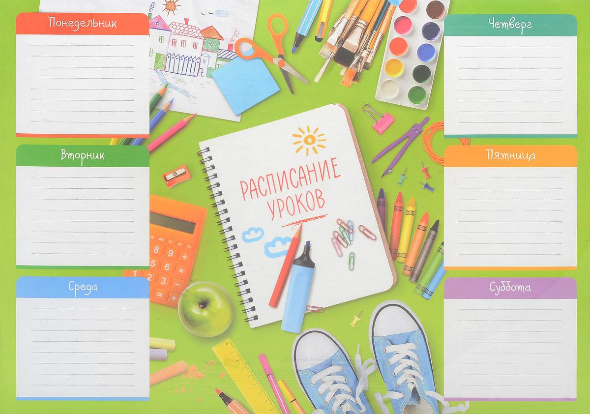 ArtSpace Расписание уроков Школа формат A3 цвет салатовыйРу3вл_15181_салатовый, канцтоварыArtSpace Расписание уроков Школа формат A3 цвет салатовый