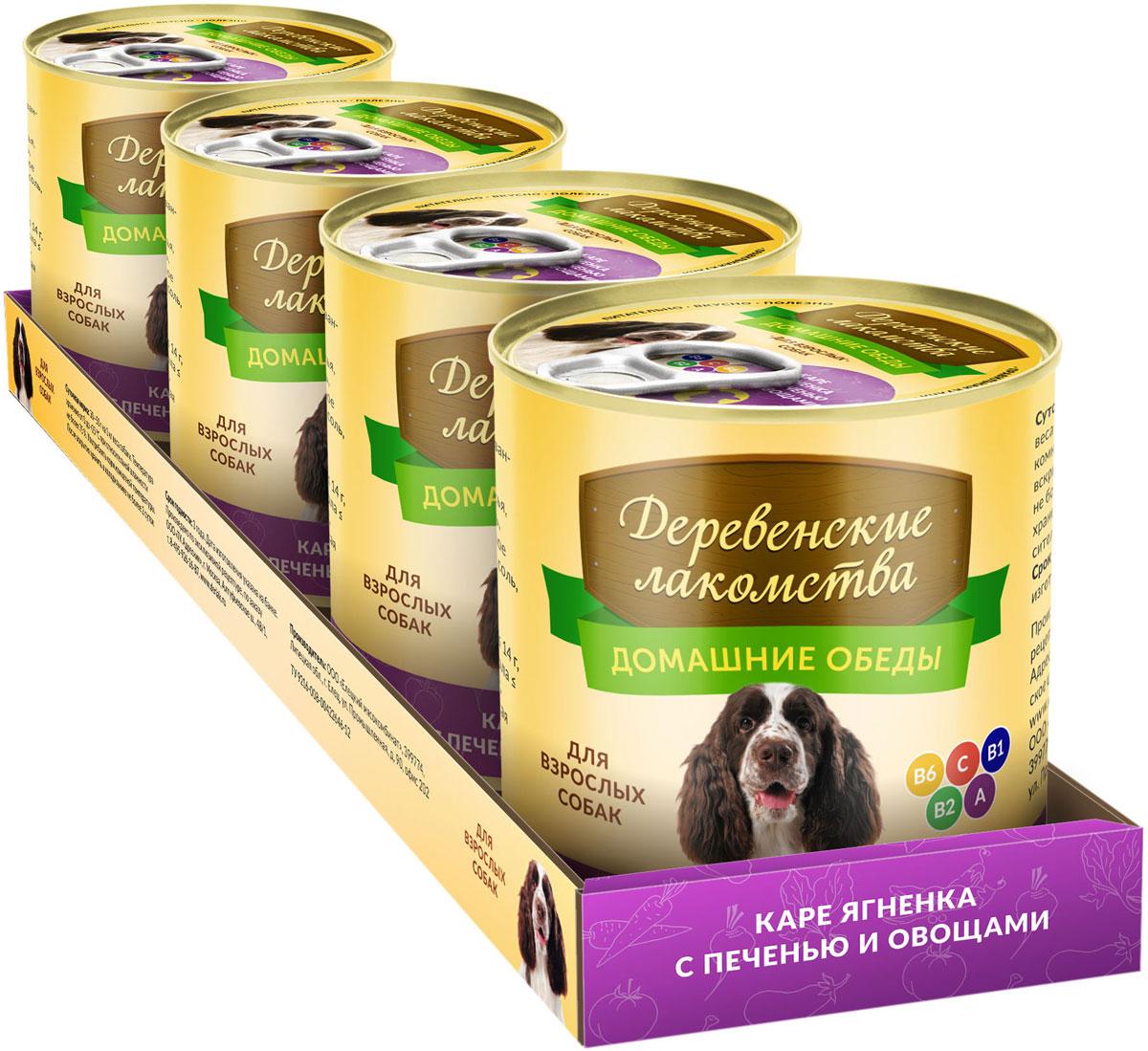 Консервы для собак Деревенские лакомства  Домашние обеды , каре ягненка с печенью и овощами, 240 г х 4 шт