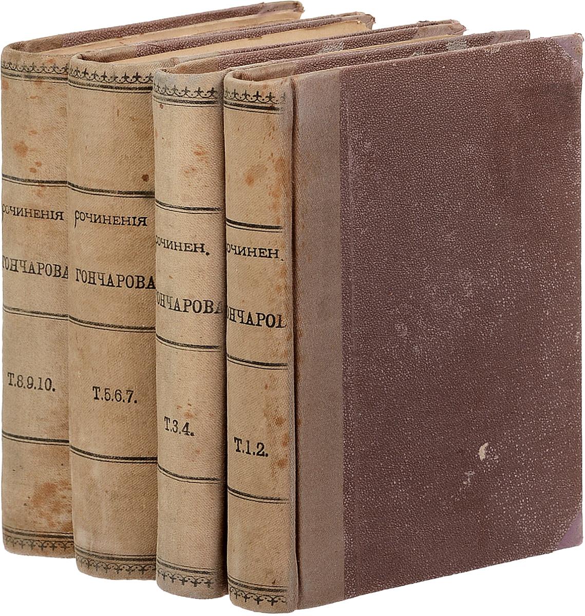 Полное собрание сочинений И. А. Гончарова в 12 томах. Отсутствуют тома 11, 12 (комплект из 4 книг)
