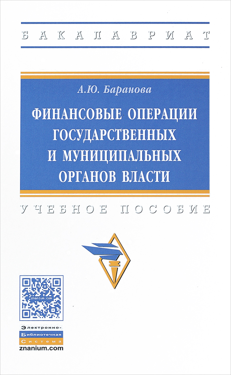 Финансовые операции государственных и муниципальных органов власти. Учебное пособие