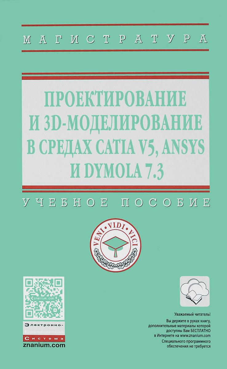 Проектирование и 3D моделирование в средах CATIA V5, ANSYS и Dymola7.3. Учебное пособие