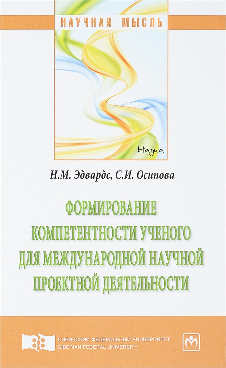Формирование компетентности ученого для международной научной проектной деятельности. Н. М. Эдвардс, С. И. Осипова
