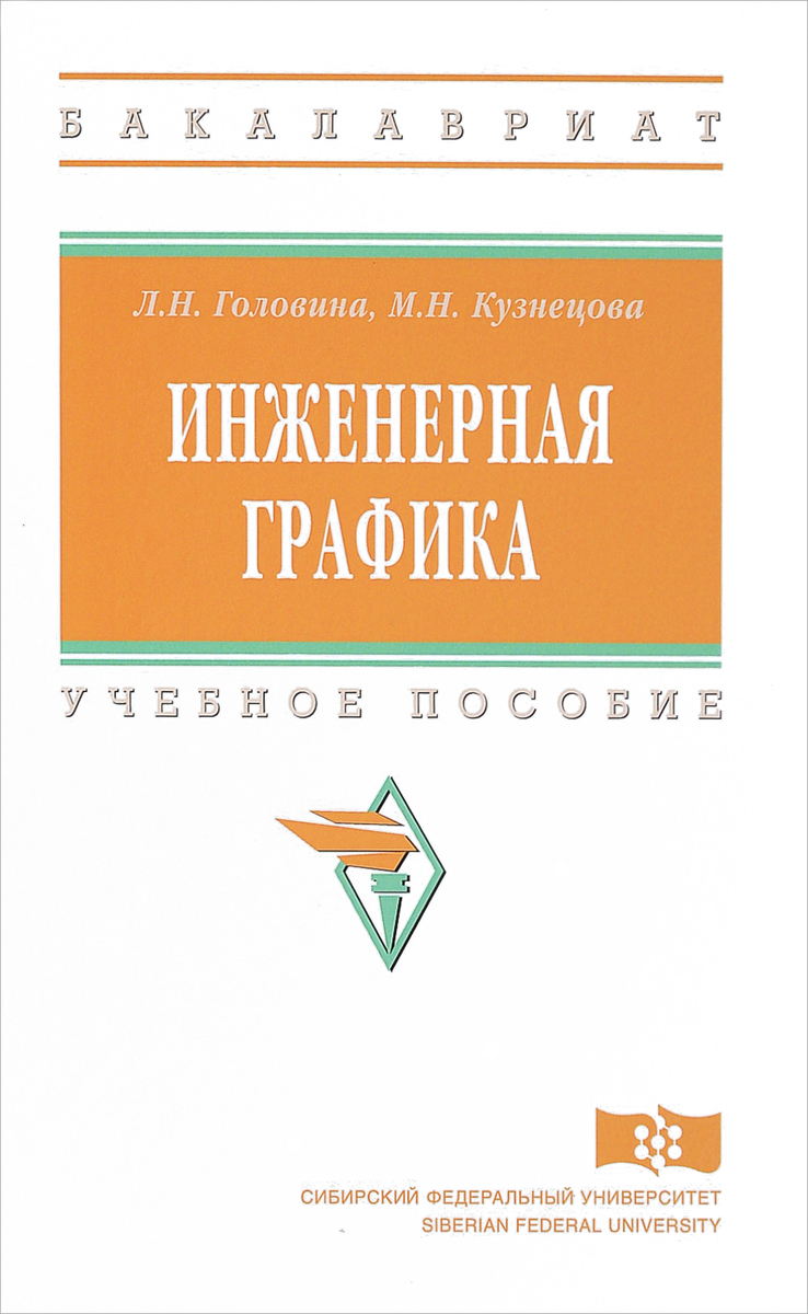 Л. Н. Головина, М. Н. Кузнецова Инженерная графика. Учебное пособие
