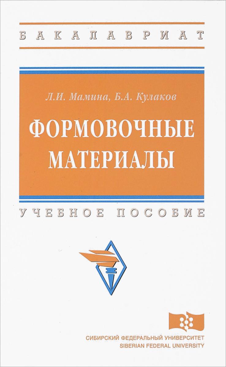 Л. И. Мамина, Б. А. Кулаков Формовочные материалы. Учебное пособие