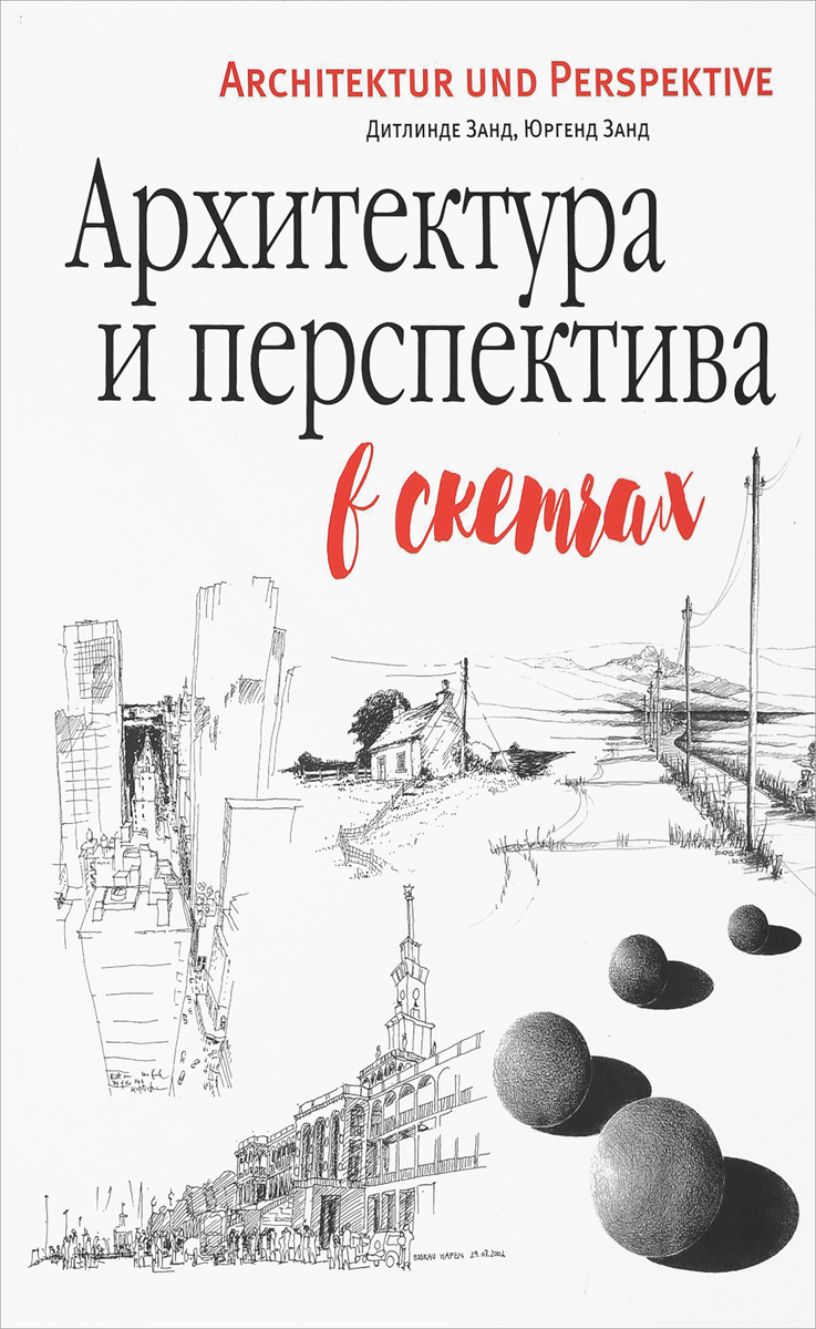 Дитлинде Занд, Юргенд Занд Архитектура и перспектива в скетчах