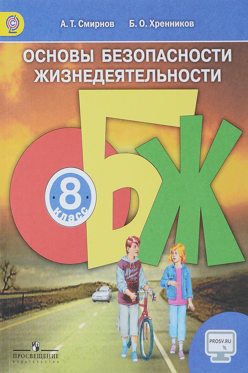 А. Т. Смирнов, Б. О. Хренников Основы безопасности жизнедеятельности. 8 класс. Учебник а е гольдштейн физические основы получения информации учебник