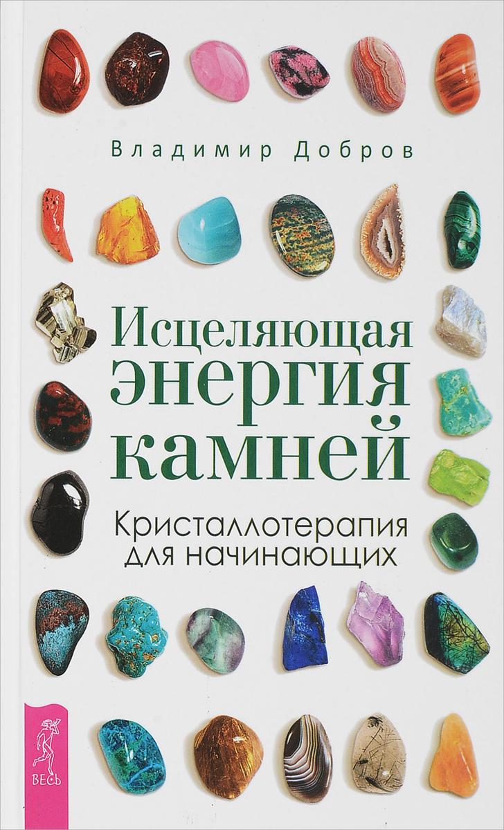Zakazat.ru: Исцеляющая энергия камней. Кристаллотерапия для начинающих. Владимир Добров