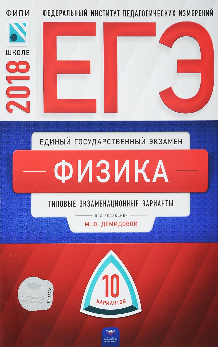 Zakazat.ru: ЕГЭ-2018. Физика: типовые экзаменационные варианты: 10 вариантов. М. Ю. Демидова, В. А. Грибов, А. И. Гиголо