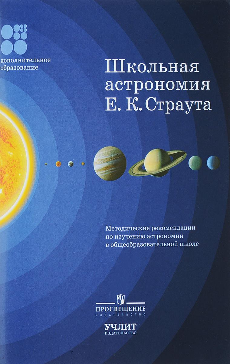 Школьная астрономия Е. К. Страута. Методические рекомендации