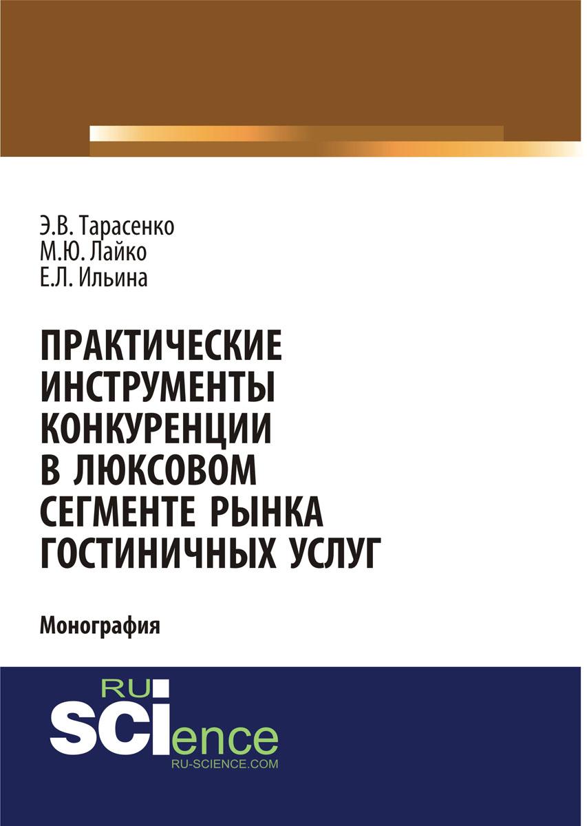 Ильина Е.Л. , Лайко М.Ю. , Тарасенко Э.В. Практические инструменты конкуренции в люксовом сегменте рынка гостиничных услуг