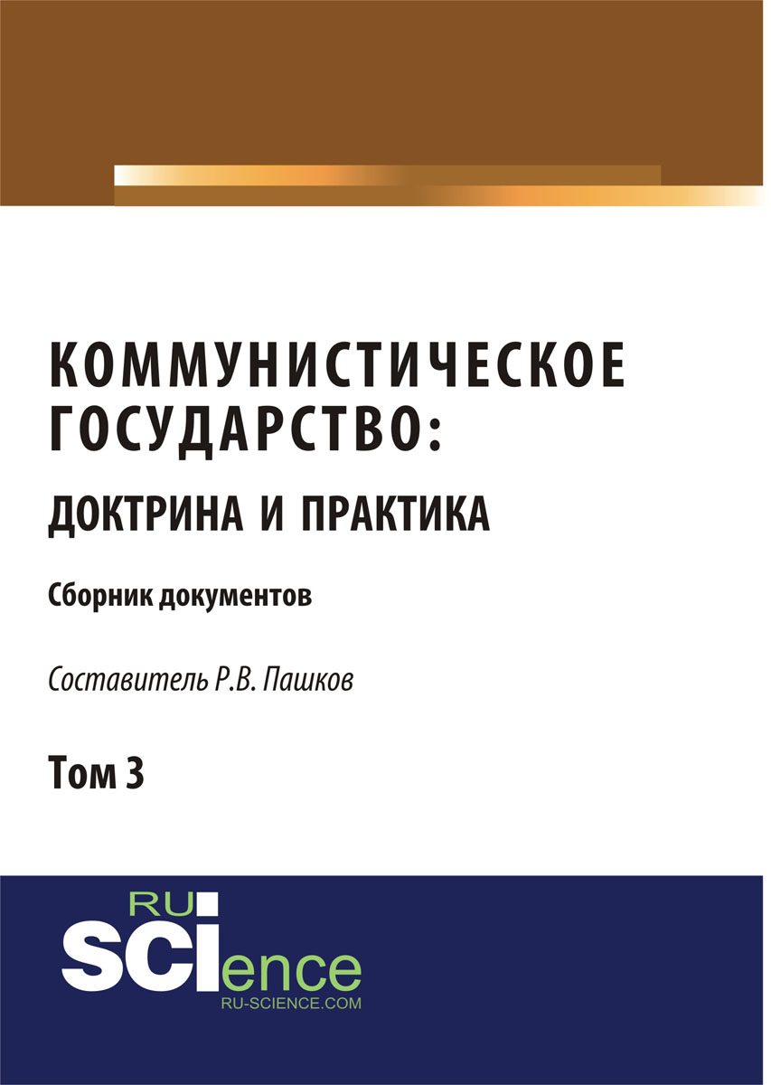 Пашков Р.В. Коммунистическое государство. Доктрина и практика. Сборник документов. Том 3. куплю очередь на мазду 3