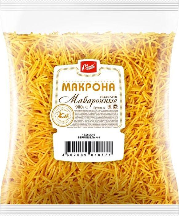 Макрона вермишель №3, 900 г макаронные изделия pastamania вермишель 430г