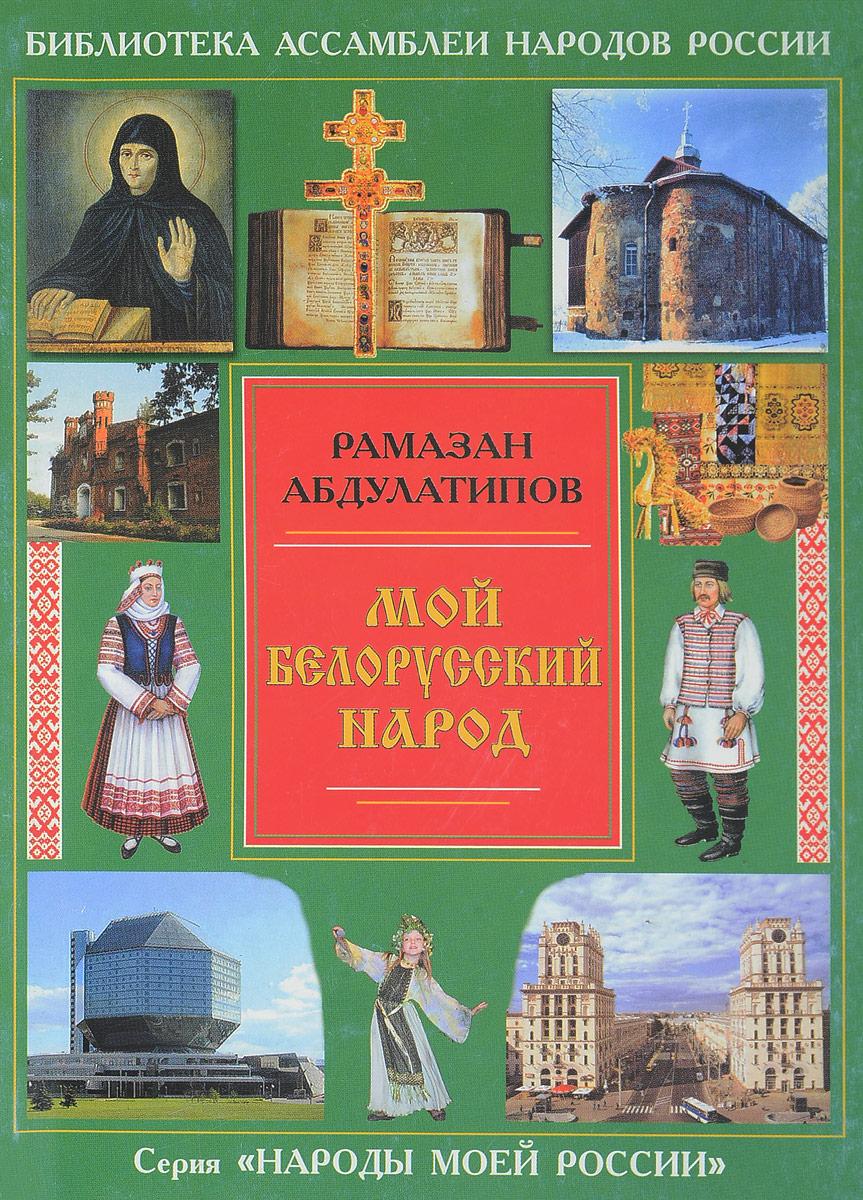 Мой белорусский народ