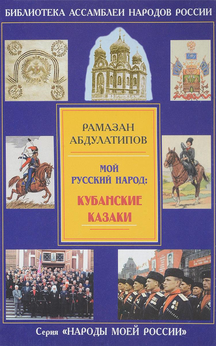 Мой русский народ. Кубанские казаки. Рамазан Абдулатипов