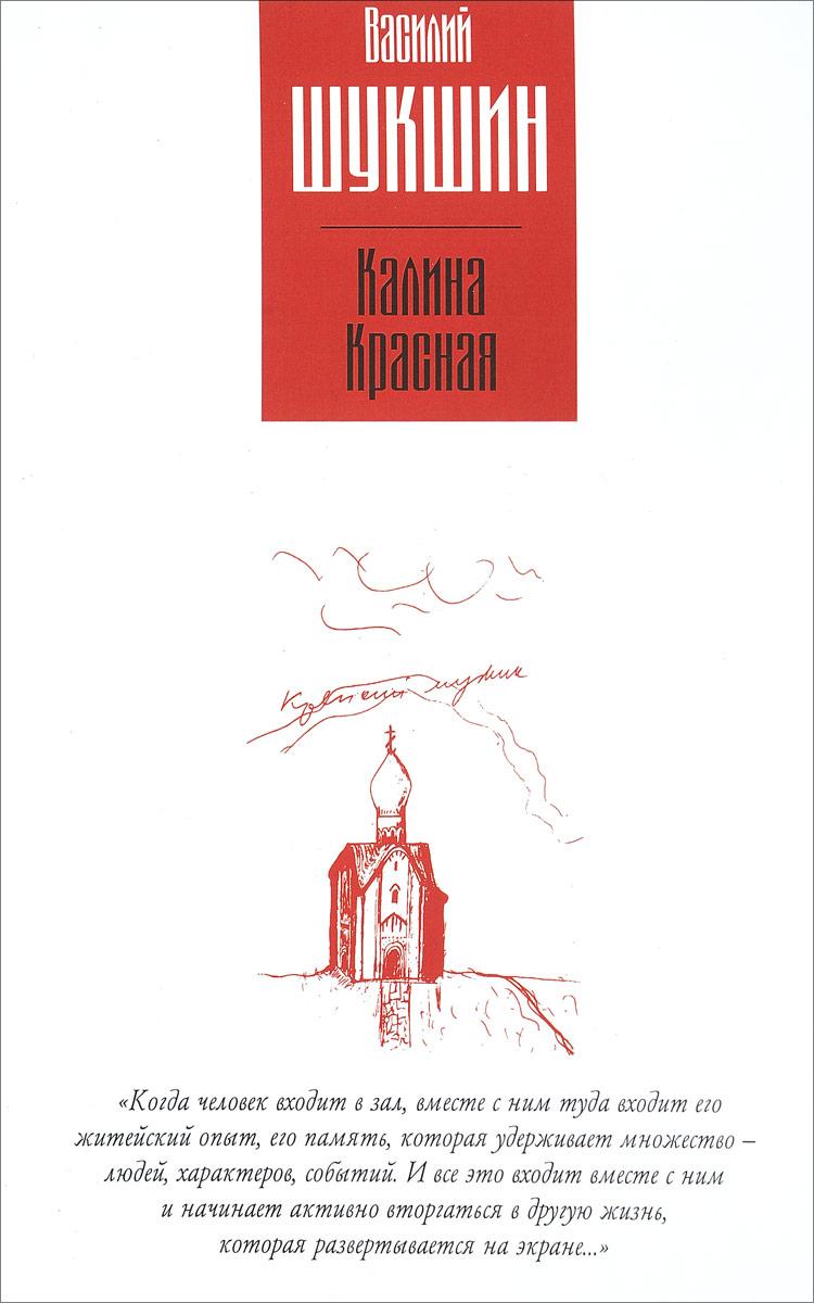 Василий Шукшин Калина красная денис горелов калина красная dvd rom