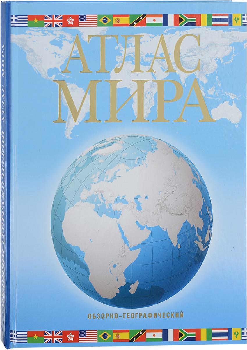 Маргарита Юрьева Атлас мира. Обзорно-географический атлас мира