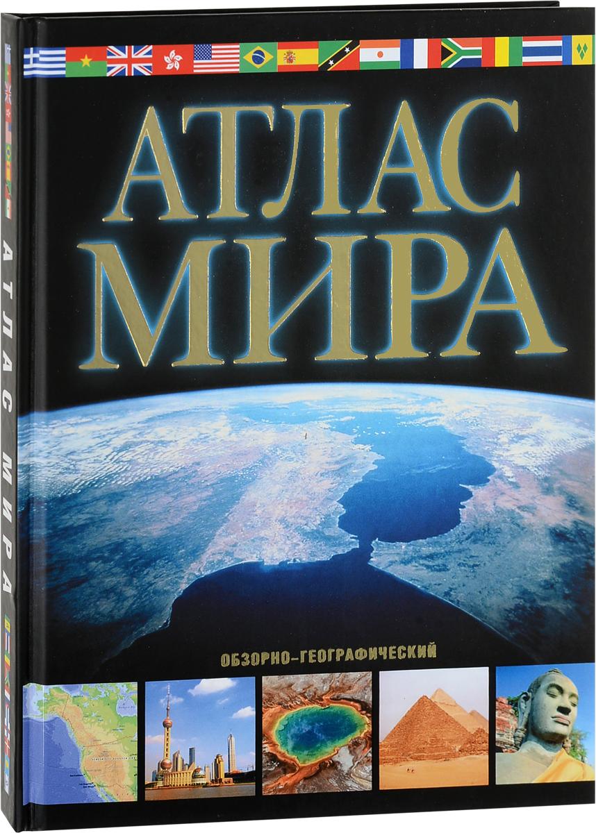 Атлас мира. Обзорно-географический. М. В. Юрьева