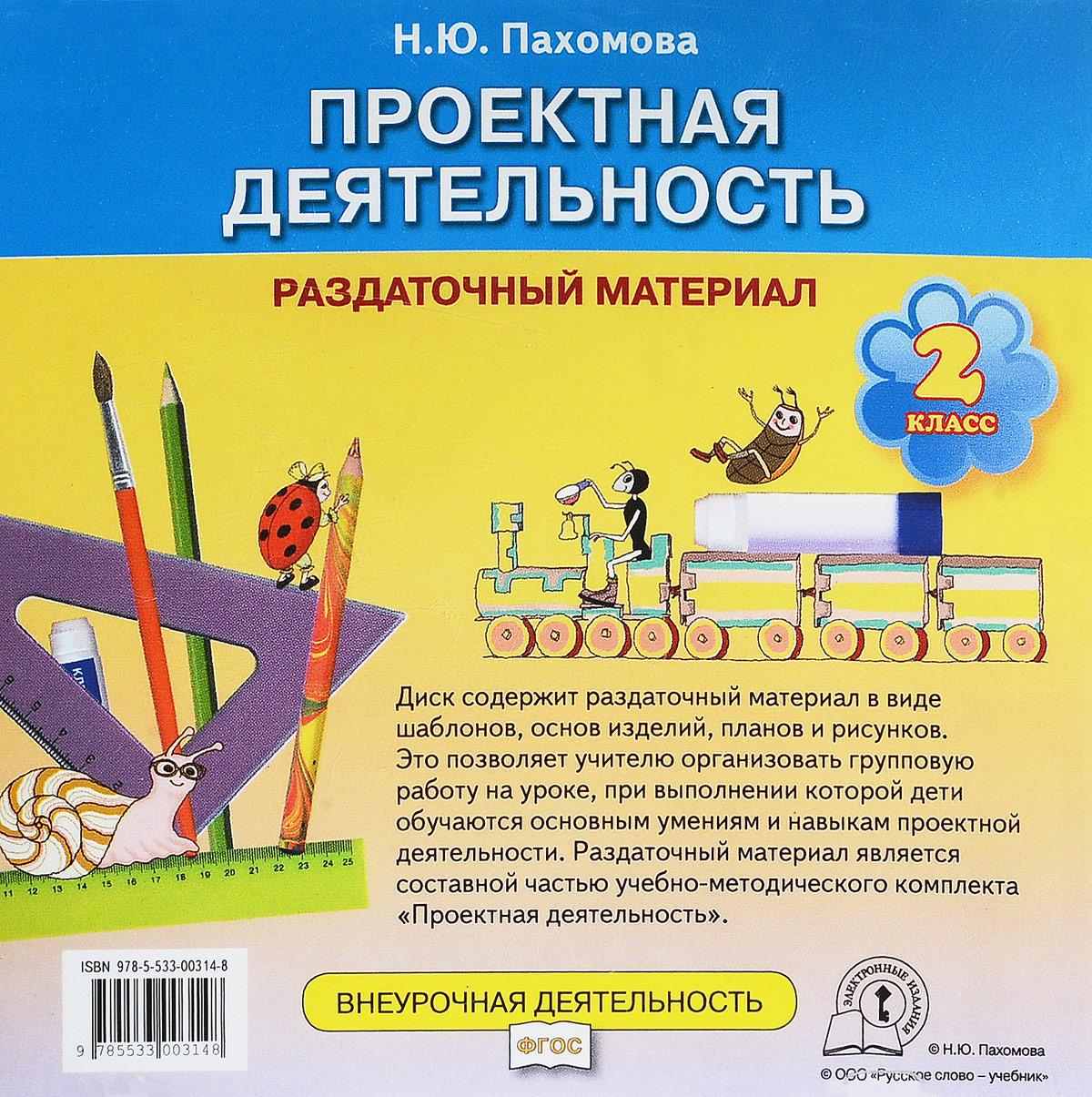 Проектная деятельность. 2 класс. Раздаточный материал. Электронное издание