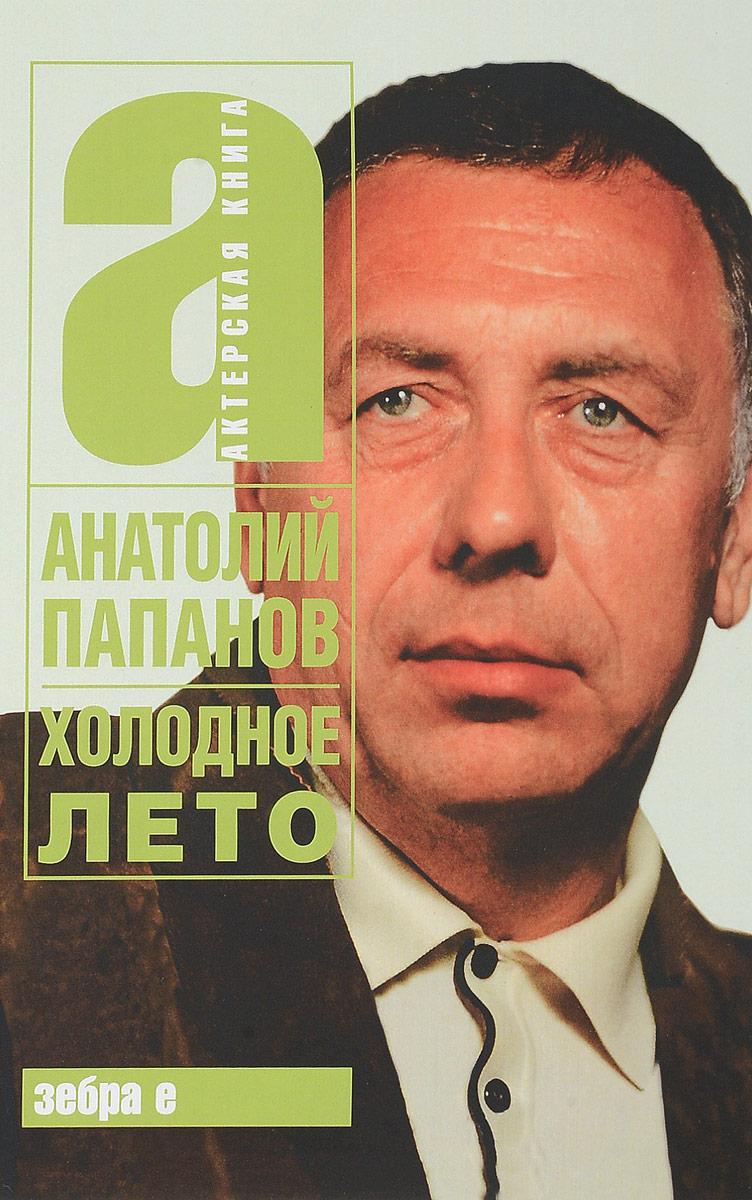 Анатолий Папанов Холодное лето. Актерская книга
