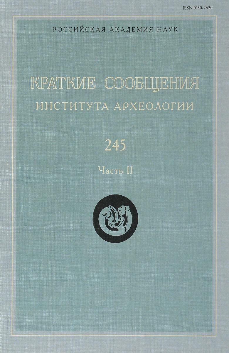 Краткие сообщения Института археологии. Выпуск 245. Часть 2
