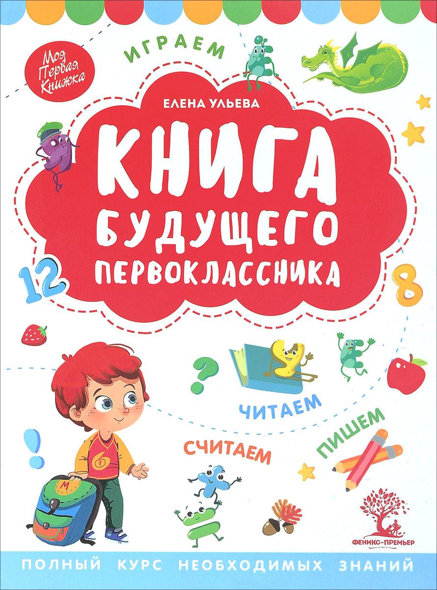 Елена Ульева Книга будущего первоклассника